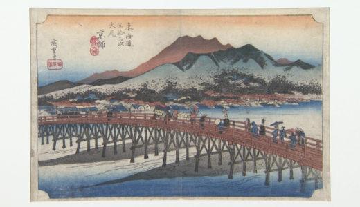 美の巨人たち|歌川広重「東海道五拾三次之内・京師三条大橋(きょうしさんじょうおおはし)」