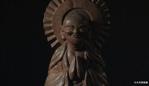 木喰(もくじき)と柳宗悦(やなぎむねよし・そうえつ)の関係は?日本民藝館
