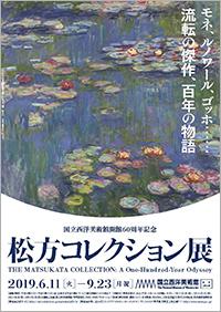 松方コレクション(国立西洋美術館)の松方幸次郎の子孫や未公開作品は?