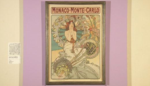 アルフォンス・ミュシャのポスター『モナコ・モンテカルロ』解説【新・美の巨人たち】