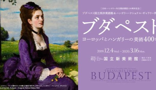 ブダペスト展は[紫のドレスの婦人]が見所?シニェイ・メルシェ・パールはどんな人?